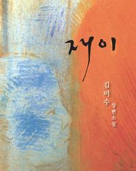 우리는 모두 한때 재이였음을.. 김미수 장편소설 재이. 분권4권