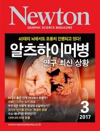 뉴턴 Newton 2017년 3월호