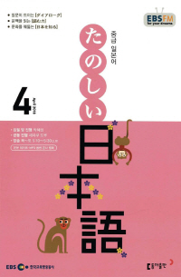 중급 일본어(방송교재 2018년 4월)