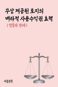 무상 제공된 토지의 배타적 사용수익권 효력 (법률과 판례)