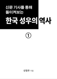 한국 성우의 초기 역사. 1