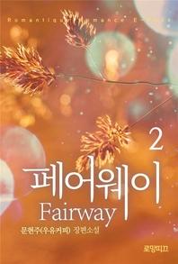 fairway(페어웨이)