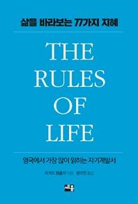 삶을 바라보는 77가지 지혜