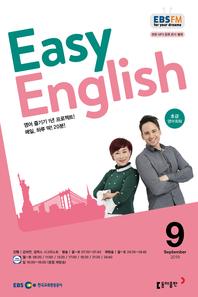 EASY ENGLISH(EBS 방송교재 2019년 9월)