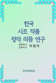 한국 시조 작품 창작 리듬 연구