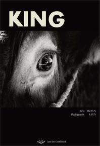 킹: King