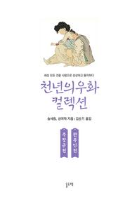주장군전 관부인전 (천년의 우화 컬렉션 26)