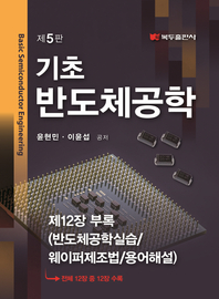 기초 반도체공학(5판) .12