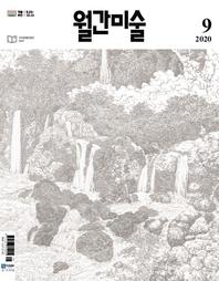 월간 미술 2020년 09월호