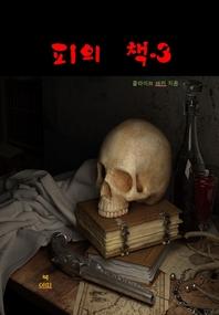 피의 책-3