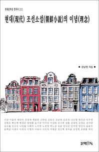 현대(現代) 조선소설(朝鮮小說)의 이념(理念)