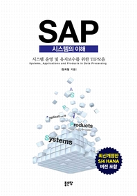 SAP 시스템의 이해(개정판)