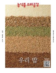 농식품 소비공감 2021 봄호