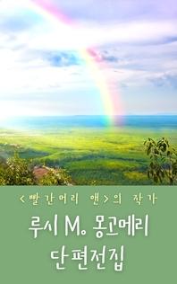 [원서]  빨간머리 앤 의 작가 몽고메리 단편전집