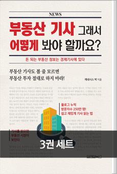 부동산 신간 3권 세트