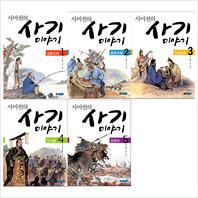 사마천의 사기 이야기 1~5권 세트(전5권):삼황오제+춘추오패+전국칠웅+진시황+초한지)