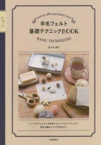 羊毛フェルト基礎テクニックBOOK 新裝版