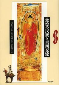 敦煌の民族と東西交流 敦煌歷史文化繪卷