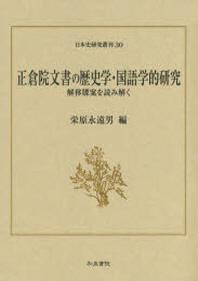 正倉院文書の歷史學.國語學的硏究 解移牒案を讀み解く