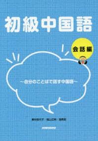 初級中國語 會話編