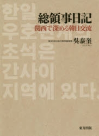 總領事日記 關西で深める韓日交流