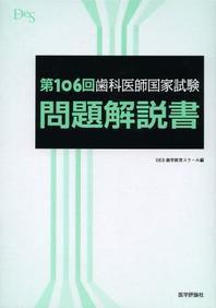 齒科醫師國家試驗問題解說書 第106回