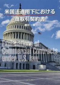 米國法適用下における商取引契約書