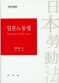 일본노동법