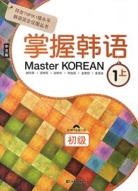 Master Korean 1: 상 (중국어판)