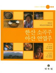 한산 소곡주 아산 연엽주: 충청남도 무형문화재 제3 11호