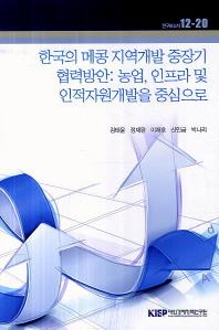 한국의 메콩 지역개발 중장기 협력방안