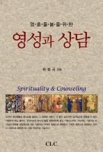 영혼돌봄을 위한 영성과 상담
