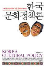 한국 문화정책론