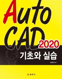 AutoCAD 2020 기초와 실습