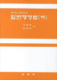 일반행정법(하)(2013)