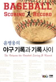 윤병웅의 야구기록과 기록 사이