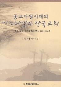 종교다원시대의 이스라엘과 한국교회
