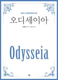 오디세이아
