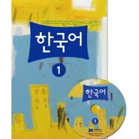 한국어. 1