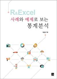 R & Excel 사례와 예제로 보는 통계분석