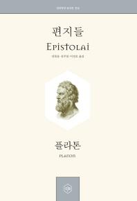편지들 EPISTOLAI (정암학당 플라톤 전집)