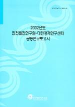 2002년도 인천발전연구원 대련경제연구센터 공동연구보고서