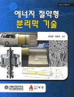 에너지 절약형 분리막 기술