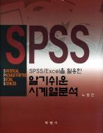 SPSS EXCEL을 활용한 알기 쉬운 시계열분석