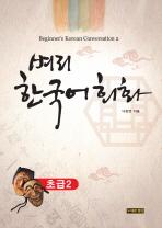 벼리 한국어 회화 초급. 2