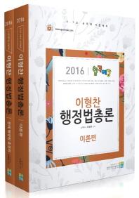 합격예감 이형찬 행정법총론 세트(2016)