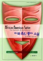 미국 흑인 풍자 소설