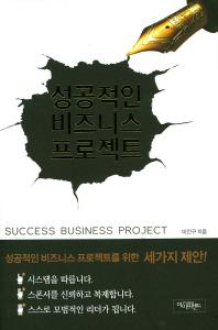 성공적인 비즈니스 프로젝트