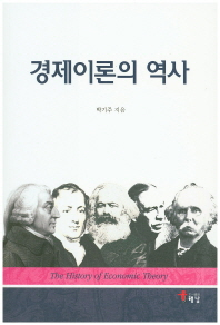 경제이론의 역사