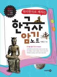 원리한자로 깨치는 한국사 암기노트